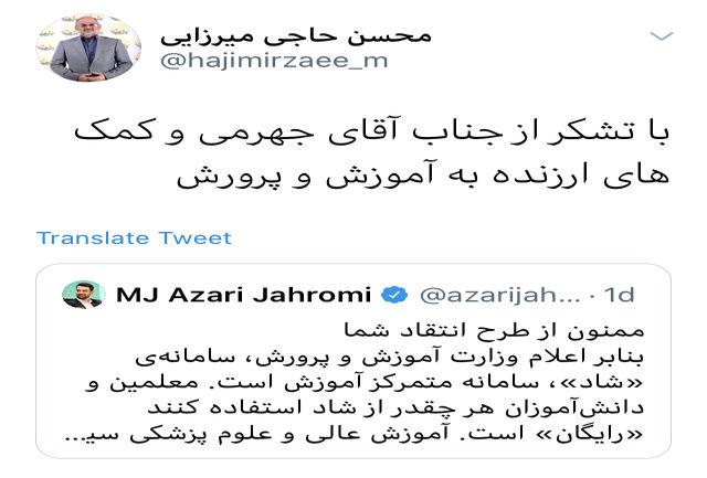 تشکر وزیر آموزش و پرورش از آذری جهرمی