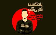کاری گپ؛ پادکستی برای تمام جوانان ایرانی!