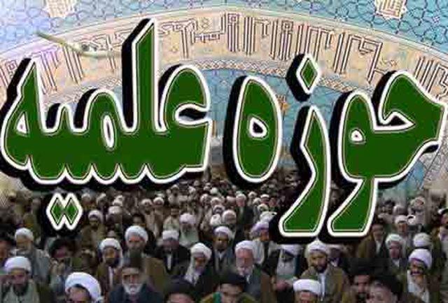 آغاز پذیرش حوزههای علمیه از اسفند ماه