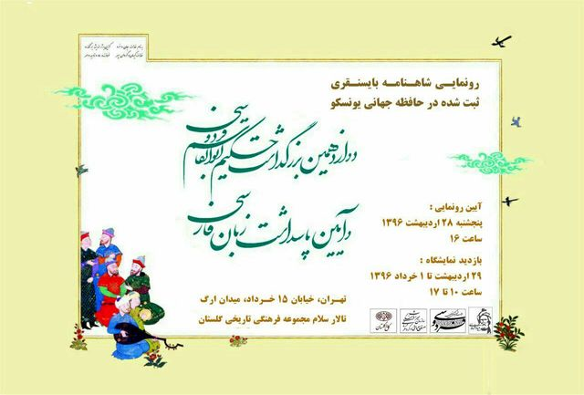 آیین رونمایی شاهنامه بایسنقری از گنجینه آثار کاخ گلستان برگزار می شود