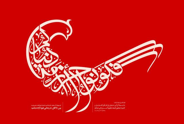 تصویر آزادگی بر بوم هنر فارس