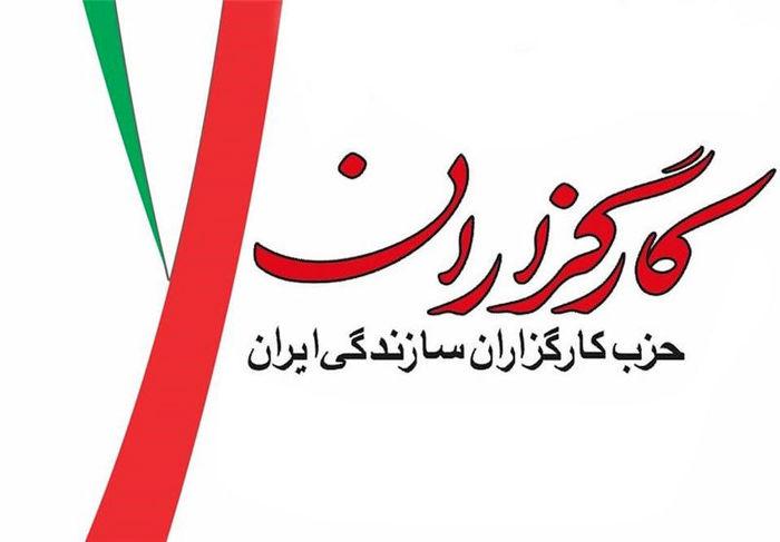 رئیس ستاد انتخاباتی حزب کارگزاران انتخاب شد