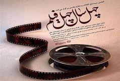 اسامی مرحله اول فیلمهای کوتاه داستانی مسابقه ''چهل سال چهل فیلم'' اعلام شد
