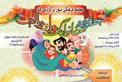 آغاز جشنواره خانوادگی نورا و نورالدین در قم