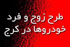 آغاز طرح زوج و فرد از امروز اول بهمن ماه در کرج