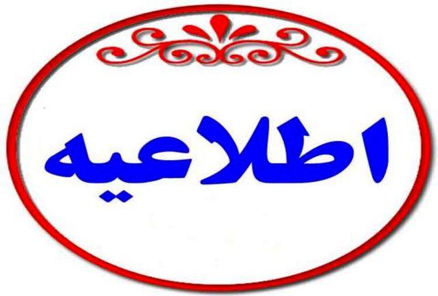 تغییر زمان آزمون عملی استخدامی آتش نشانی شهرداریهای استان