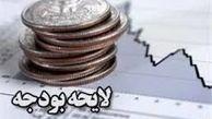 ایرادات کلی لوایح بودجه چیست؟