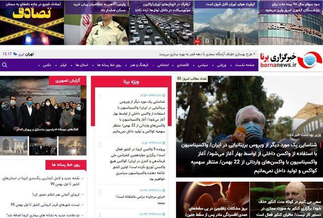 لزوم تزریق واکسن مننژیت به سربازان/ جنجال حذف غربالگری جنین/ قاتل آتنا اعدام شد/ آتش سوزی گسترده در خیابان شوش تهران
