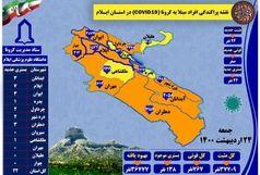 آخرین و جدیدترین آمارکرونایی استان ایلام تا24اردیبهشت 1400