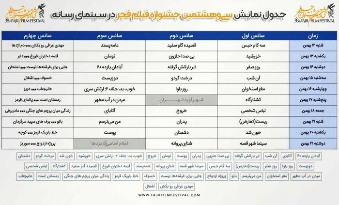 جدول نمایش فیلمهای جشنواره فجر مشخص شد