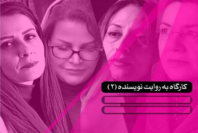 «به روایت نویسنده»کارگاه آموزش چهار نویسنده زن تشکیل می شود