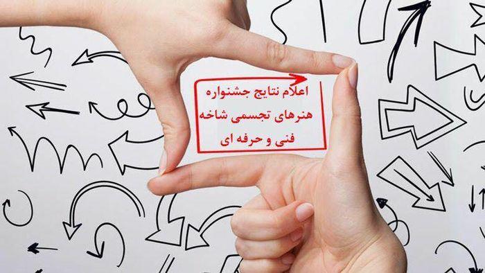 درخشش 22 هنرجو استان در مرحله اول بیستمین جشنواره هنرهای تجسمی هنرستانهای فنی و حرفهای کشور
