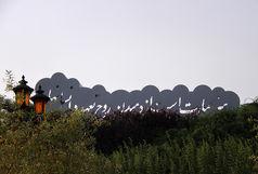 اضافه شدن باغی با رنگ و بوی هنر به باغهای تهران/ ببینید