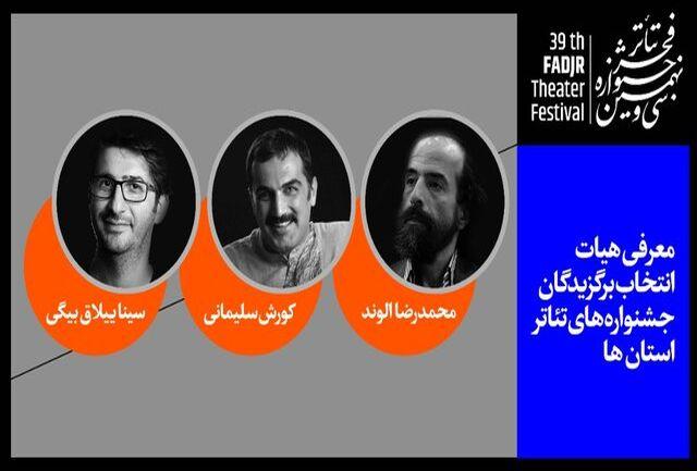 معرفی هیات انتخاب برگزیدگان جشنوارههای تئاتر استانها