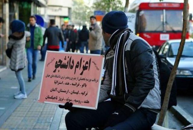 اسامی مؤسسات مجاز و غیر مجاز اعزام دانشجو به خارج اعلام شد