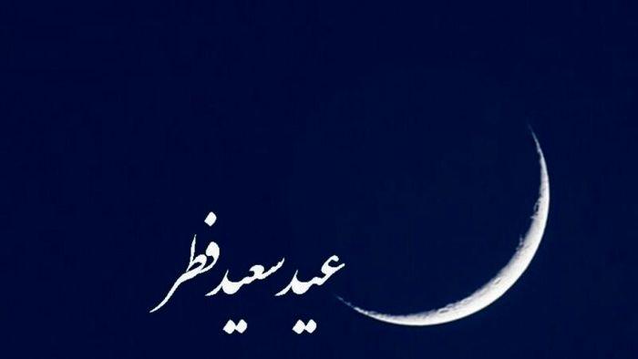 شعار عید سعید فطر