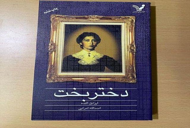 «دختر بخت» رمانی خواندنی از ایزابل آلنده