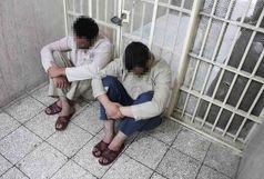 دستگیری سارقان خشن در البرز