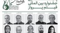 پنجمین دوره جشنواره فیلم پرواز آذر ماه برگزار میشود