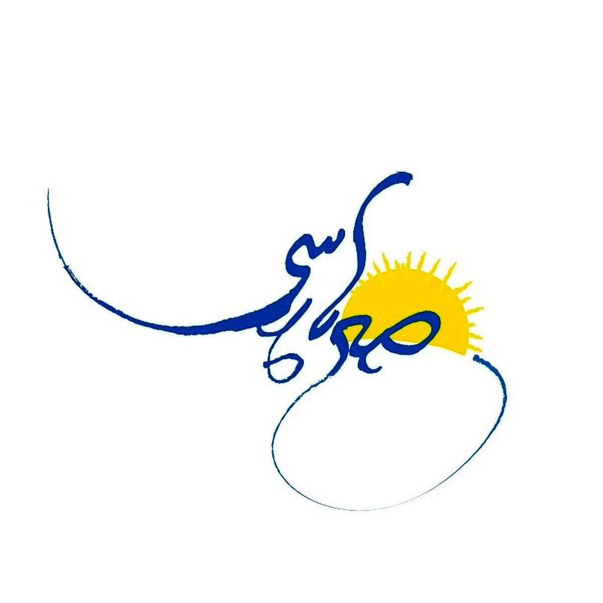قرض کردن موضوع اصلی برنامه «صبح پارسی»