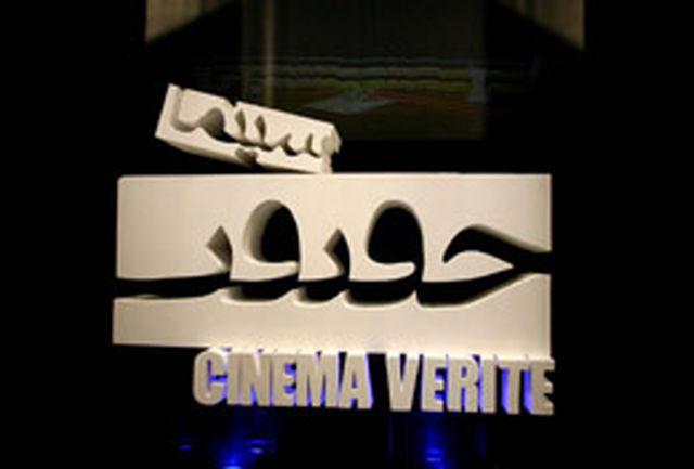 هفتمین سینماحقیقت با مستندهای سیاسی و اقتصادی