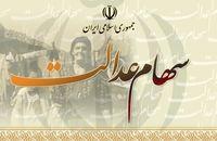 ارزش سهام عدالت امروز 6 اسفند 99