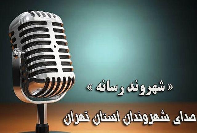 راه اندازی سامانه «شهروند رسانه» در استان تهران