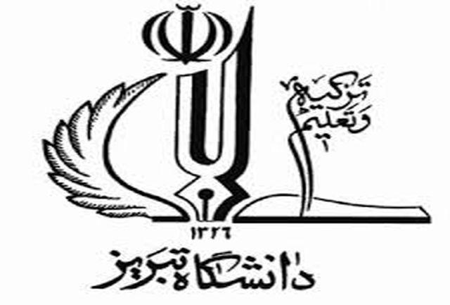 یازدهمین همایش ملی ارزیابی کیفیت در نظامهای دانشگاهی در دانشگاه تبریز برگزار می شود