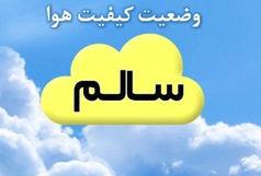 هوای اصفهان سرانجام سالم شد