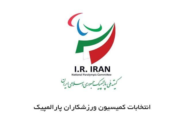 اول بهمن، برگزاری انتخابات کمیسیون ورزشکاران پارالمپیک