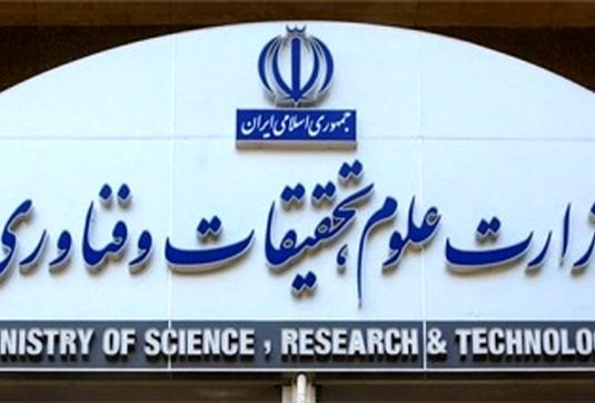 فعالیتها و اقدامات یک ساله وزارت علوم، تحقیقات و فناوری در یک نگاه