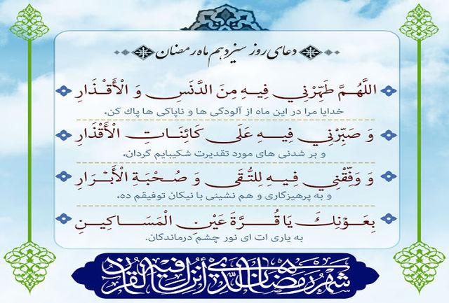 تفسیر دعای روز سیزدهم ماه رمضان