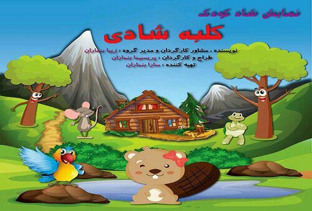 اجرای نمایش  کلبه شادی برای کودکان