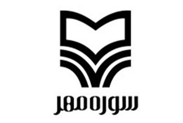 سوره مهر جدیترین اثر عماد افروغ را منتشر کرد
