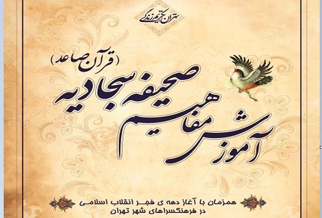 آموزش مفاهیم صحیفه سجادیه در فرهنگسراهای تهران
