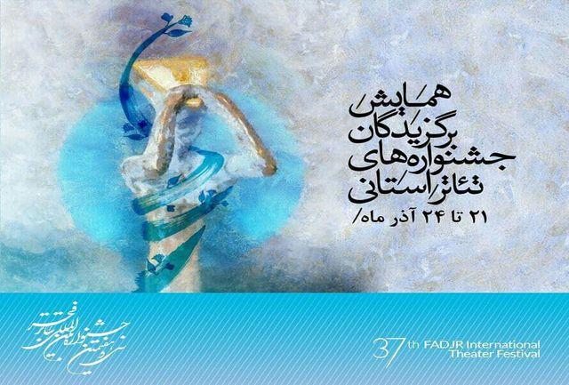 ۱۲۰ هنرمند هنرهای نمایشی از استان های مختلف، مهمان جشنواره ی بین المللی تئاتر فجر خواهند بود