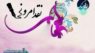 بررسی نقش حجاب و عفاف در تحکیم خانواده در «نقد امروز»