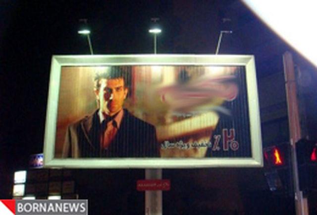 چرا تبلیغات توسط چهرههای ایرانی ممنوع شد؟ + عکس