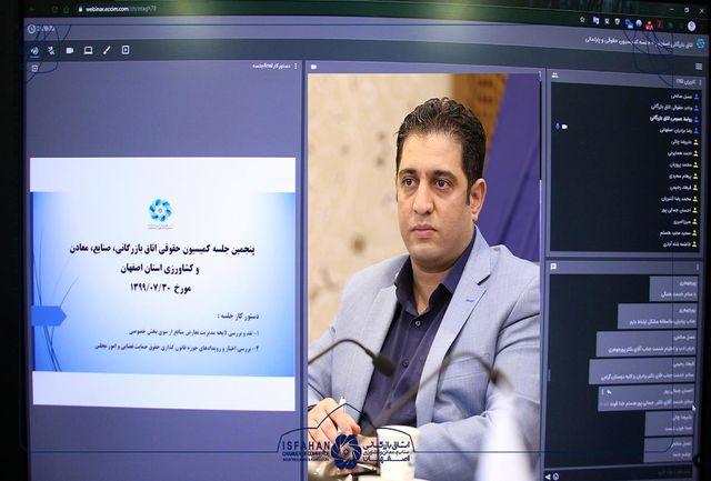 نقد و بررسی لایحه مدیریت تعارض منافع در پنجمین نشست کمیسیون حقوقی و پارلمانی