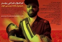 اهواز سرفراز در حوزه هنری