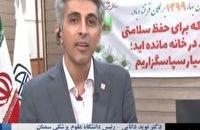 بهبودی و ترخیص 77 درصد مبتلایان به کرونا در استان سمنان