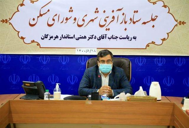 تکمیل و افتتاح 33643 واحد مسکن مهر در هرمزگان