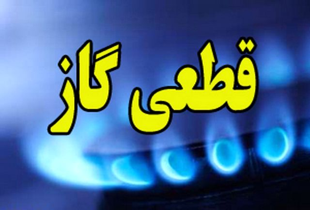 گاز بخش هایی از شهرستان فردیس 14 مهر قطع می شود