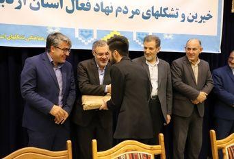 تجلیل از خیرین و تشکل های مردم نهاد فعال استان اردبیل