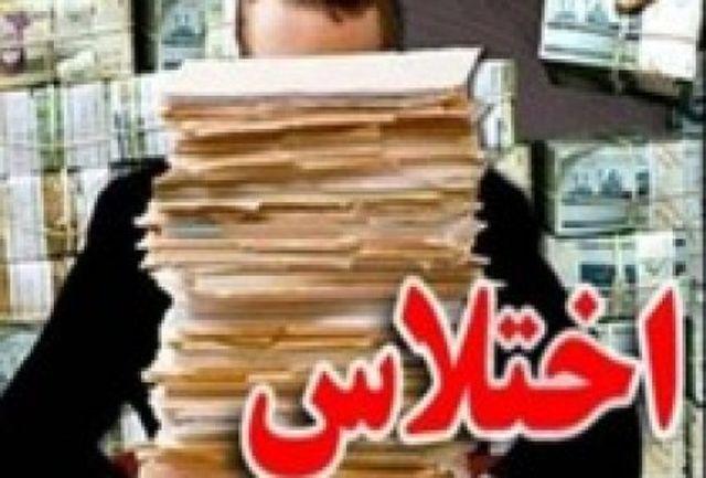 کشف اختلاس 32 میلیارد ریالی در زاهدان / کارمند بانک ملی دستگیر شد