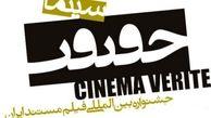 اعلام آغاز ارسال آثار به جشنواره «سینماحقیقت»