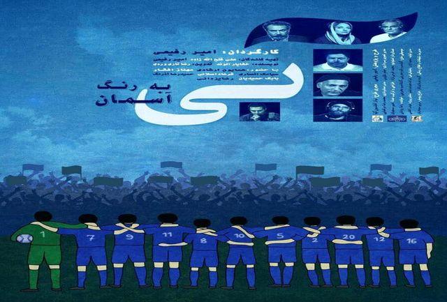 اولین پوستر «آبی به رنگ آسمان» منتشر شد