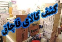 کشف کالای قاچاق 70 میلیاردی در فارس