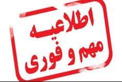 مدارس هر سه مقطع تحصیلی استان صبح امروز تعطیل است