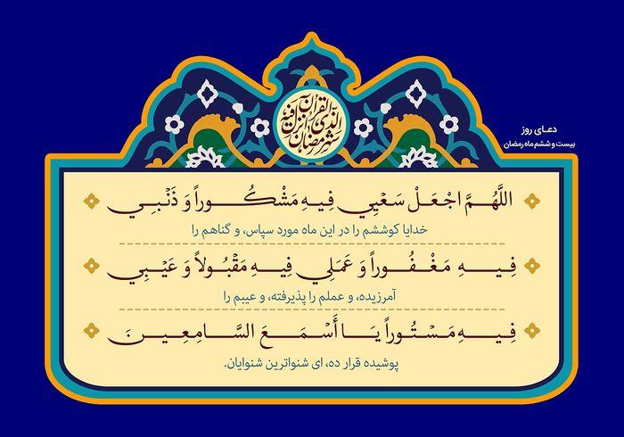 دعای روز بیست و ششم ماه رمضان + تفسیر